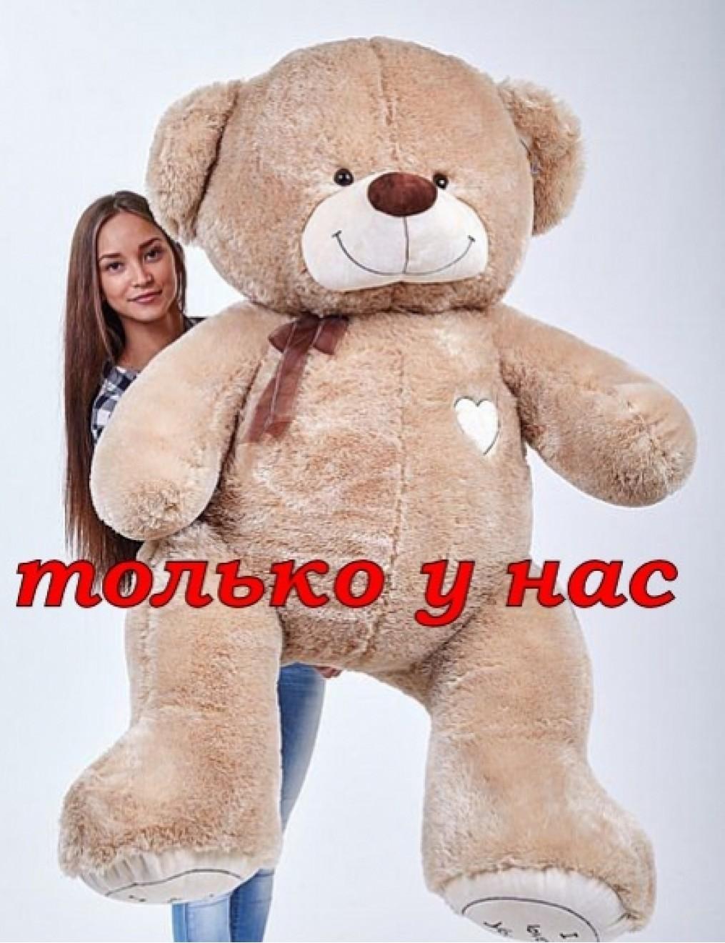 Мишка I LOVE YOU 180 см Светло-Коричневый  PREMIUM QUALITY