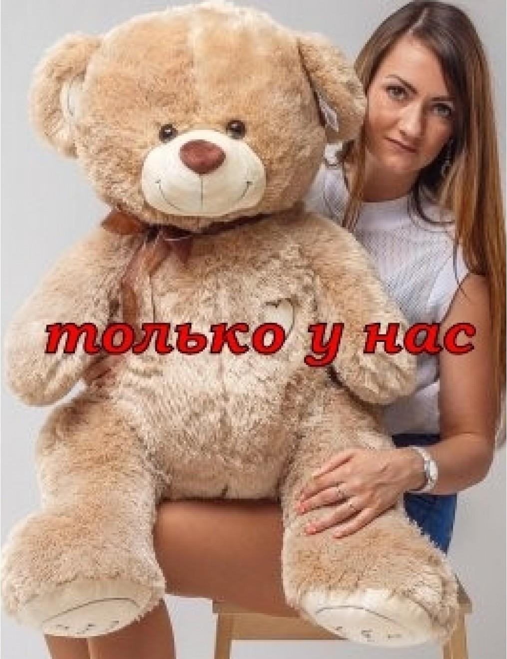 Мишка I LOVE YOU 120 см Светло-Коричневый PREMIUM QUALITY