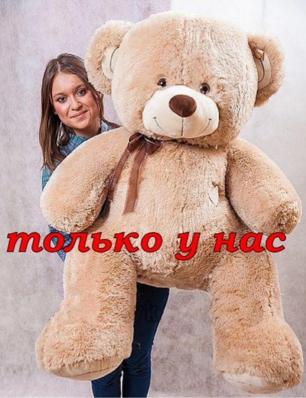 Мишка I LOVE YOU 150 см Светло-Коричневый PREMIUM QUALITY